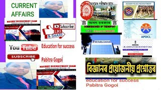 General Science part 4 for Railway, Assam police competitive exams