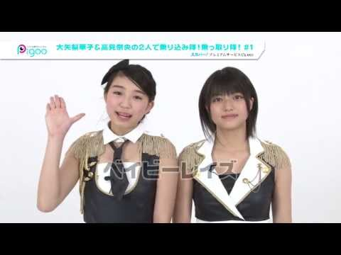 http://ondemand.pigoo.jp/products/detail.php?product_id=25460 乗り込み!乗っ取り!!アイドル「ベイビーレイズ」のメンバーである大矢梨華子と高見奈央によるロ...