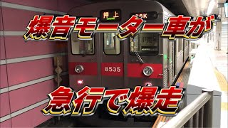 【ダイヤ改正により減便】 東京メトロ半蔵門線・東急田園都市線の急行電車に乗ってきた