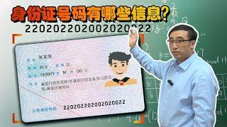 史上最靓身份证号即将诞生!李永乐老师揭秘身份证号码的秘密