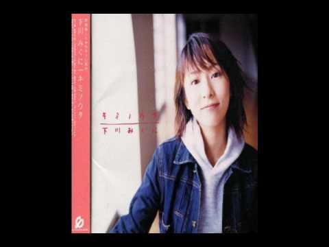 12. Arekara ~Soshite Ima~ - Shimokawa Mikuni (KIMI NO UTA.2004)