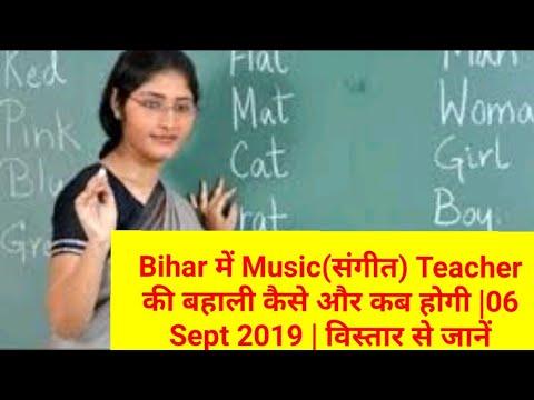 Bihar में Music(संगीत) Teacher की बहाली कैसे और कब होगी |06 Sept 2019 | विस्तार से जानें