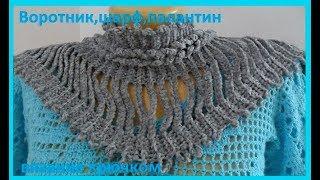 Воротник ,шарф ,палантин, вязание крючком,crochet scarf,collar  ( В № 150)