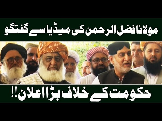 BIG Announcement! Molana Fazal ur Rehman Media Talk | 18 June 2019 | Neo News