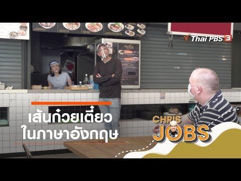 เส้นก๋วยเตี๋ยวในภาษาอังกฤษ : สาระน่ารู้จาก Chris Jobs (20 มิ.ย. 63)