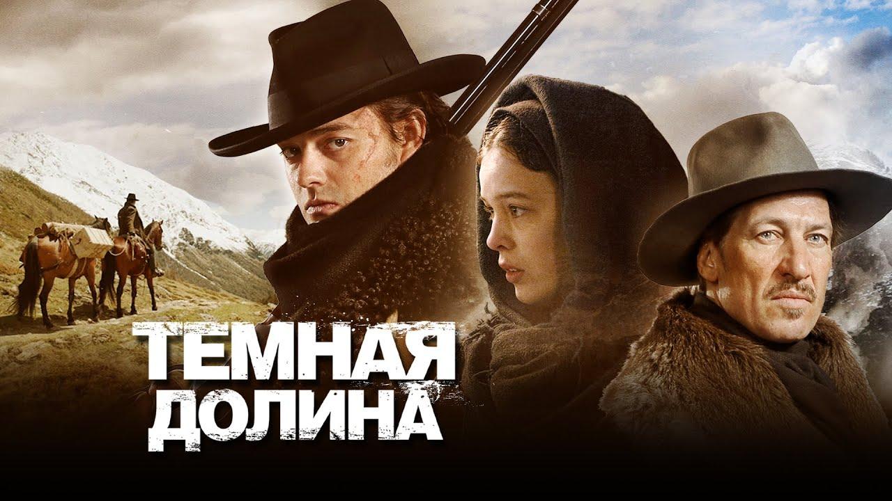 Темная долина (2014)