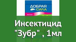 Инсектицид Зубр (Добрая сила), 1мл обзор DS26080021 производитель РУСИНХИМ (Россия)