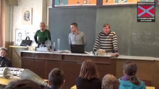 Юный Новоросс Урок ГО в школе Донецка