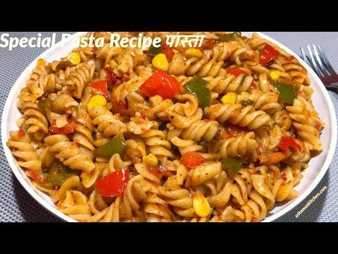 स्वादिस्ट पास्ता घर पर बनाये आसान और नए तरीके से-Pasta Recipe In Hindi-Quick & Easy Pasta-रेड पास्ता
