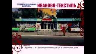 магазин иваново текстиль(, 2013-08-16T17:20:24.000Z)