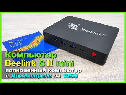 📦 Beelink S2 Mini PC 💻 - Крутой мини КОМПЬЮТЕР с АлиЭкспресс