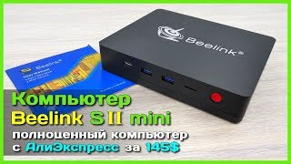📦 Beelink S2 Mini PC 💻 - Крутой мини КОМПЬЮТЕР с АлиЭкспресс