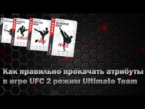 UFC 2 Гайд. Как правильно прокачать атрибуты в игре UFC2 режим Ultimate team?