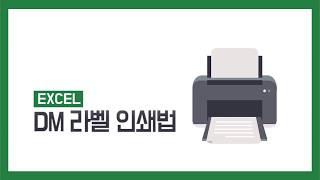 자주묻는질문 엑셀 DM 주소 라벨 인쇄법