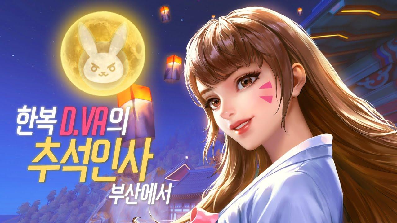 한가위 밝은 보름달처럼: 한복(Hanbok) D.Va