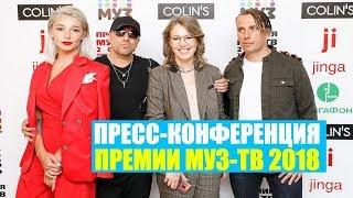 Пресс-конференция Премии МУЗ-ТВ 2018 Трансформация.