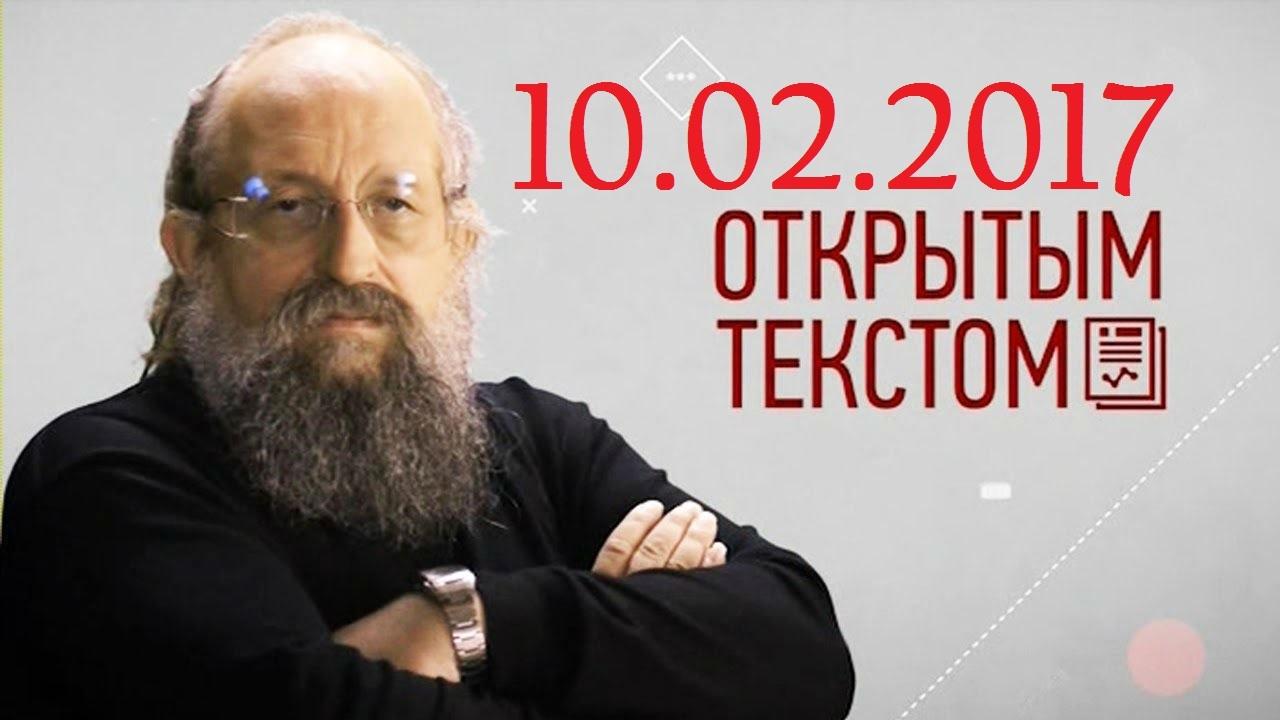 Анатолий Вассерман: Открытым текстом, 10.02.17