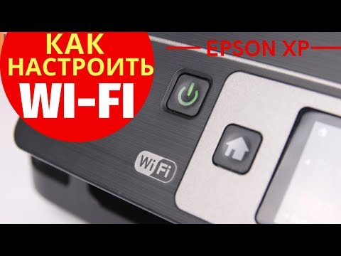 Как настроить Wi-Fi на принтере Epson
