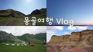 몽골여행 브이로그ㅣ여름휴가ㅣ사막 썰매타기ㅣ7박8일 몽골…