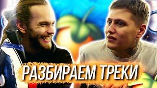 РАЗБОР ПРОЕКТОВ ПОДПИСЧИКОВ в Fl Studio / РЕАКЦИЯ РУСЛАН CMH и IY BEATS
