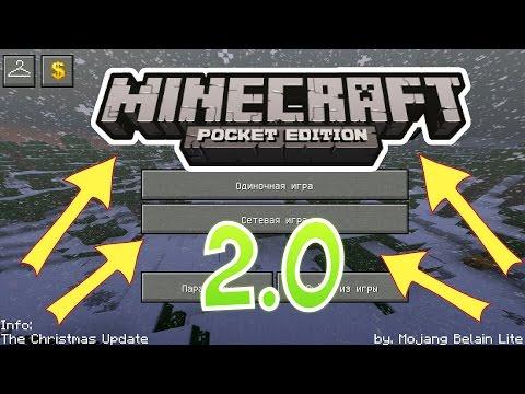 ПОДРОБНЫЙ ОБЗОР Minecraft PE 2.0  - Феерверки