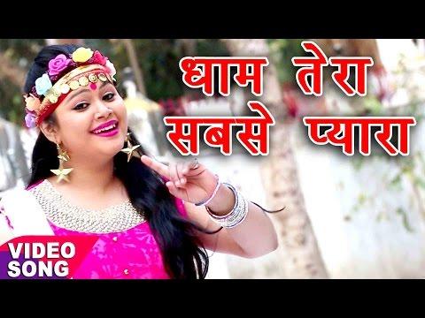 देवी गीत 2017 - Anu Dubey - धाम तेरा सबसे प्यारा - Dhaam Tera Sabse Pyra Maa - Bhojpuri Devi Bhajan