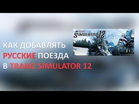 Как добавить русские поезда в Trainz Simulator 12 (Установка дополнений)