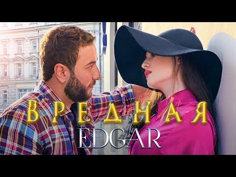 Смотреть клип Edgar - Вредная