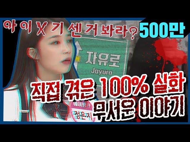 [골라봐야지](등골주의)HOT한 여름을 시원하게 날려줄 무서운 이야기! ㄷㄷㄷ;;; #JTBC봐야지