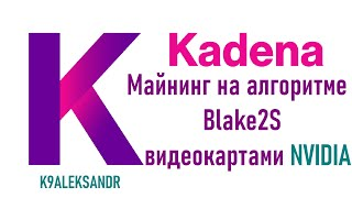 Майнинг на алгоритме Blake2S видеокартами NVIDIA Kadena