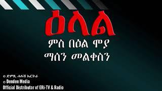 DimTsi Hafash #Eritrea/ድምጺ ሓፋሽ ኤርትራ: ዕላል ምስ በዕል ሞያ ማሰን መልቀስን