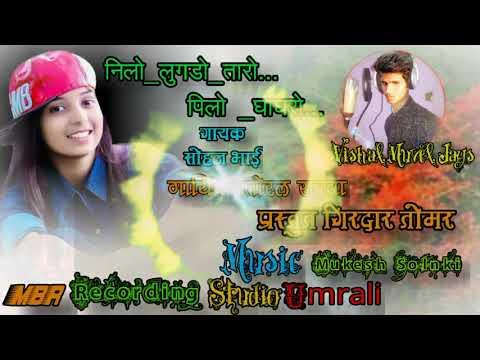 निलो_लुगडो_व_तारो_पिलो_घाघरो_व_Singer Sohan Bhai And Toral Rathva New Adiwasi Song 2019