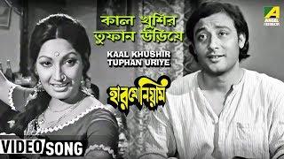 Kaal Khushir Tuphan Uriye   Harmonium   Bengali Movie Video Song   Arati Mukherjee Song