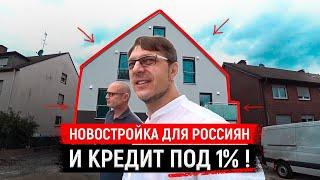 Недвижимость в Германии в ипотеку для Россиян. Дом на 5 квартир.
