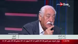 الحوار مستمر - أحمد الجمال: الفكرة القومية بدأت من قبل ثورة 1952 thumbnail