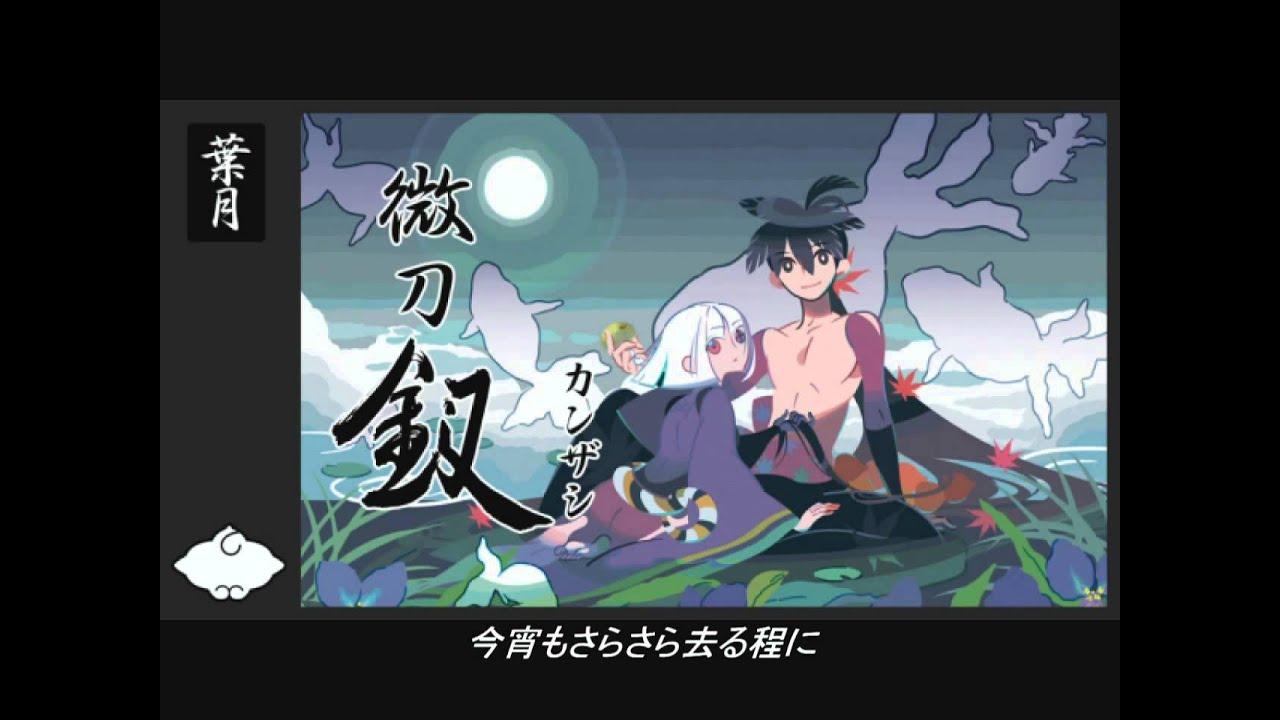 冥夜花伝廊-字幕付(Full) - YouT...