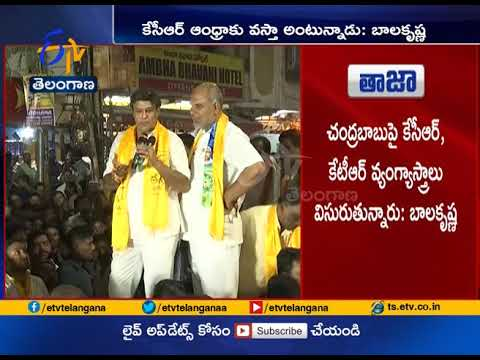Nandamuri Balakrishna Blasts KCR | at Hyderabad Road show