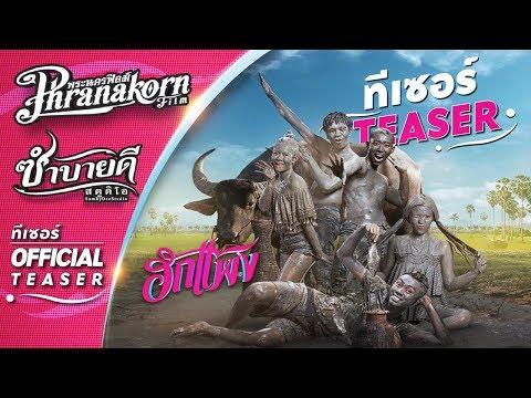 ฮักแพง ทีเซอร์ (Phranakornfilm Official Teaser)