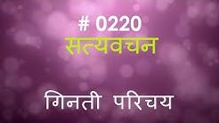 рдЧрд┐рдирддреА рдкрд░рд┐рдЪрдп (#0220) Numbers Introduction  Hindi Bible Study Satya Vachan