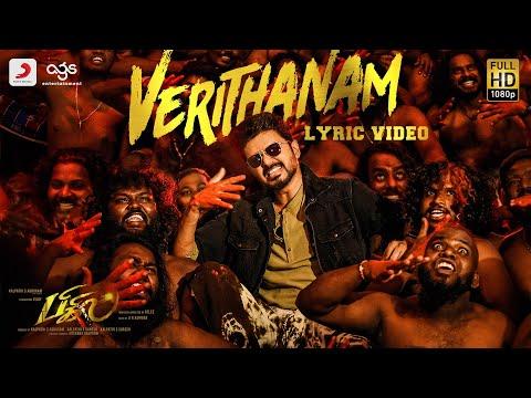 Bigil Verithanam Lyric Video (Tamil) | Thalapathy Vijay, Nayanthara | A.R Rahman