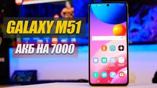 Samsung Galaxy M51 - Обзор