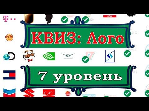 Квиз:лого игра уровень 1 ответы