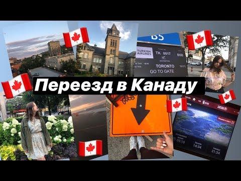 Sochi ✈ Canada/ ПЕРЕЕЗД В КАНАДУ 🇨🇦