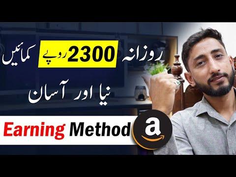 Download New Online Earning From Amazon    Amazon Se Paise Kaise Kamaye In Pakistan    Earn Money From Amazon