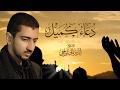 دعاء كميل   أباذر الحلواجي - يُقرأ كل ليلة جمعة لفتح باب الرزق وغفران الذنوب - Dua Kumail