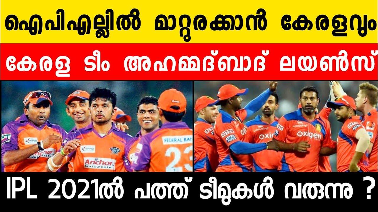 Download BIG IPL UPDATES ON IPL 2021 | 10 TEAMS JOING IPL 2021 | IPL MEGA AUCTION 2021 | IPL NEWS MALAYALAM