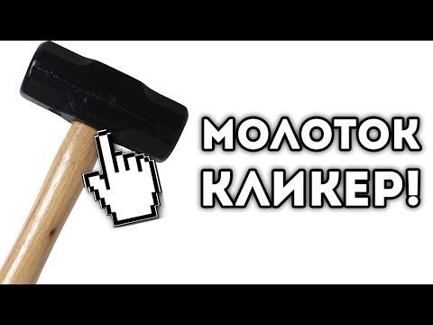 МОЛОТОК КЛИКЕР!
