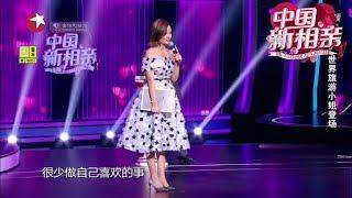 《中国新相亲》第3期精彩看点:世界旅游小姐惊艳全场 男嘉宾都疯狂了!【东方卫视官方高清】