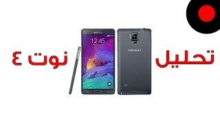 تحليل نوت4 وكل شيء ودك تعرفه عنه Samsung Galaxy Note4