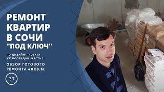 """РЕМОНТ КВАРТИРЫ В СОЧИ! ЖК """"ПОСЕЙДОН"""" 40 М2! ОБЗОР РЕМОНТА КВАРТИРЫ ДО НАЧАЛА ОТДЕЛОЧНЫХ РАБОТ!"""
